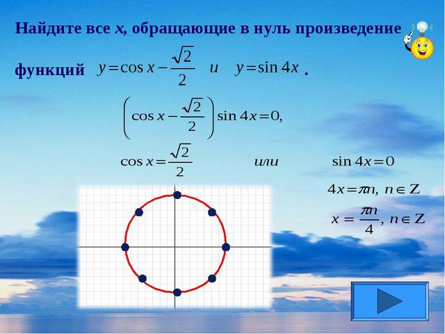 Найдите все х, обращающие в нуль произведение функций .