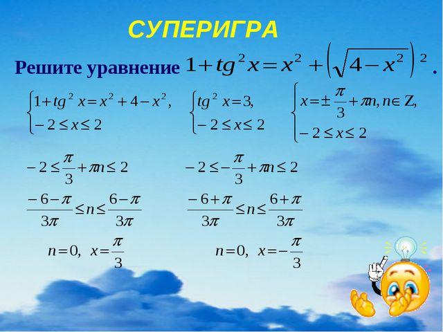 СУПЕРИГРА Решите уравнение .
