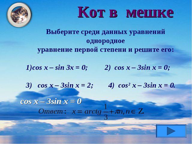 Кот в мешке Выберите среди данных уравнений однородное уравнение первой степе...
