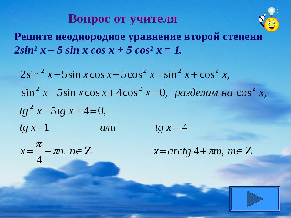 Вопрос от учителя Решите неоднородное уравнение второй степени 2sin² x – 5 si...