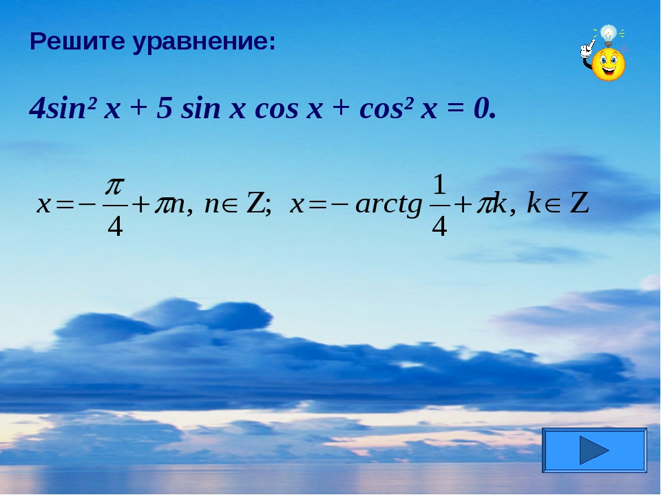 Решите уравнение: 4sin² x + 5 sin x cos x + cos² x = 0.