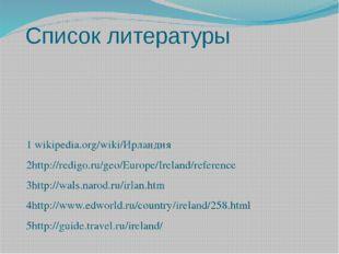 Список литературы 1 wikipedia.org/wiki/Ирландия 2http://redigo.ru/geo/Europe/