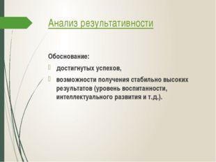 Анализ результативности Обоснование: достигнутых успехов, возможности получен