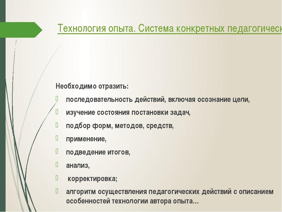 Технология опыта. Система конкретных педагогических действий, содержание, мет...