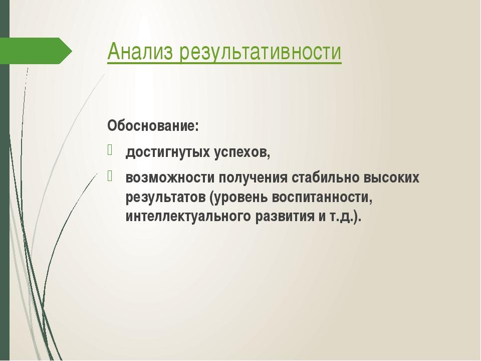 Анализ результативности Обоснование: достигнутых успехов, возможности получен...