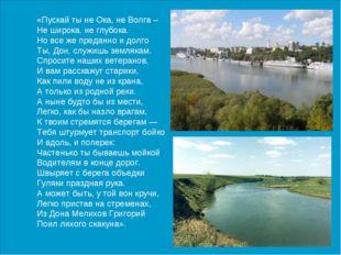 «Пускай ты не Ока, не Волга – Не широка, не глубока. Но все же преданно и дол