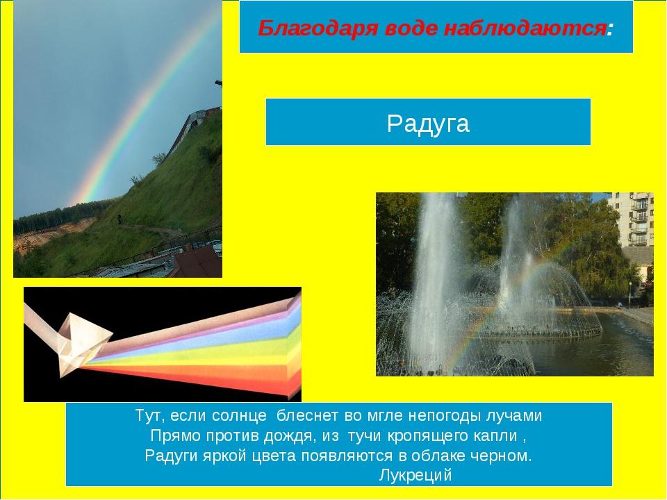Радуга Благодаря воде наблюдаются: Тут, если солнце блеснет во мгле непогоды...