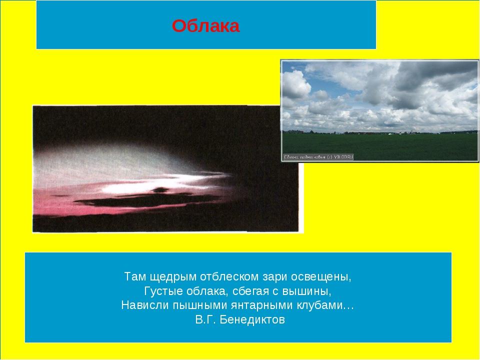 Облака Там щедрым отблеском зари освещены, Густые облака, сбегая с вышины, На...