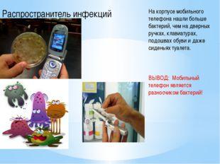 Распространитель инфекций На корпусе мобильного телефона нашли больше бактери