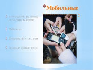 Мобильные зависимости : Беспокойство по поводу отсутствия телефона SMS-мания