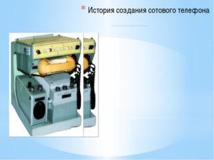 История создания сотового телефона В СССР первый экспериментальный образец со