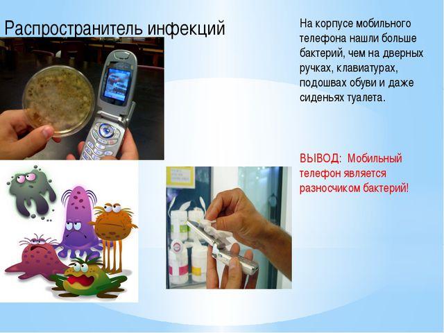 Распространитель инфекций На корпусе мобильного телефона нашли больше бактери...