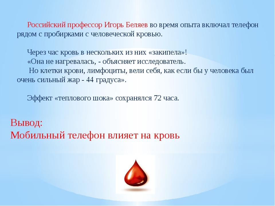 Российский профессор Игорь Беляев во время опыта включал телефон рядом с проб...
