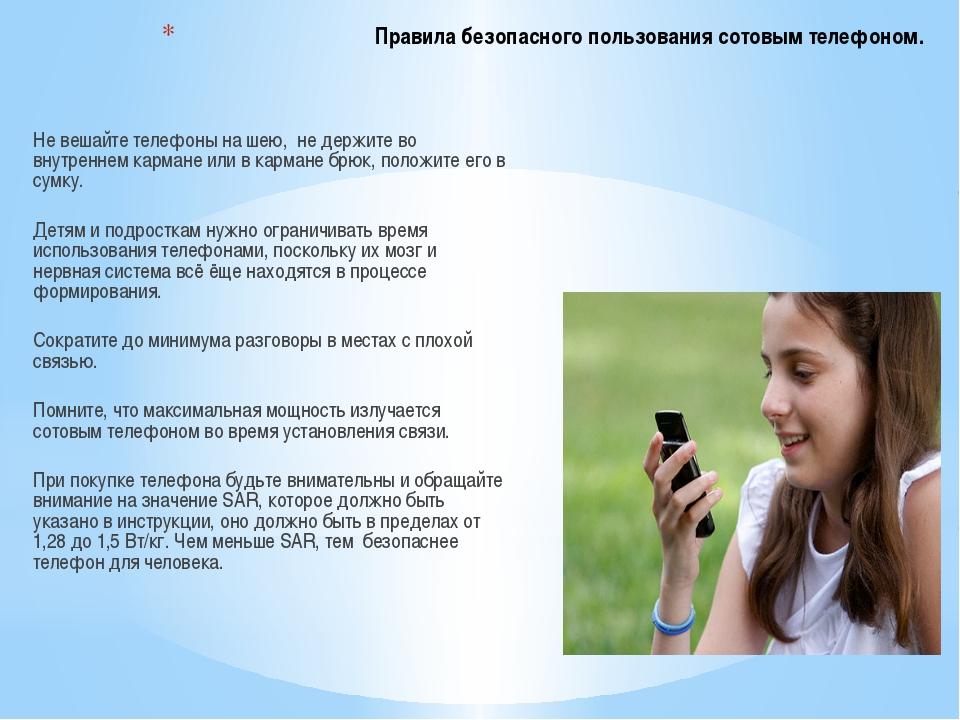 Правила безопасного пользования сотовым телефоном. Не вешайте телефоны на шею...