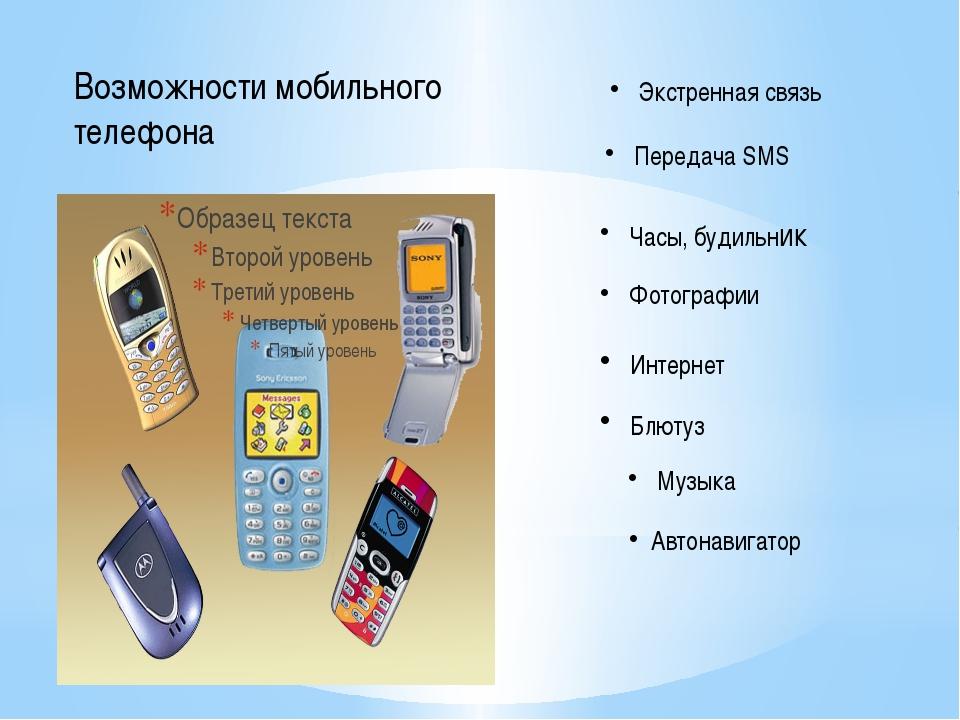 Возможности мобильного телефона Экстренная связь Передача SMS Часы, будильни...