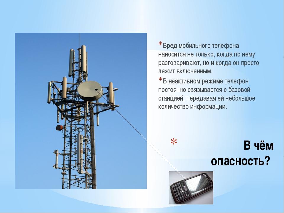 В чём опасность? Вред мобильного телефона наносится не только, когда по нему...