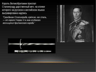 Король Великобритании прислал Сталинграду дарственный меч, на клинке которого