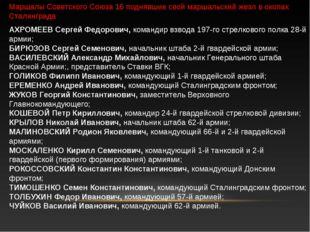 АХРОМЕЕВ Сергей Федорович, командир взвода 197-го стрелкового полка 28-й арм
