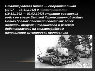 Сталинградская битва— оборонительная (17.07— 18.11.1942) и наступательная