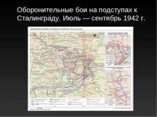 Оборонительные бои на подступах к Сталинграду. Июль— сентябрь 1942г.