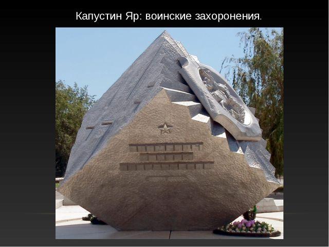 Капустин Яр: воинские захоронения.