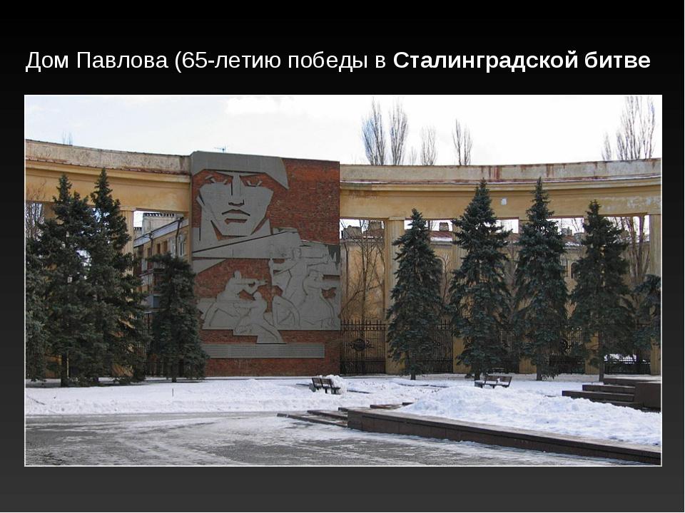 Дом Павлова (65-летию победы в Сталинградской битве