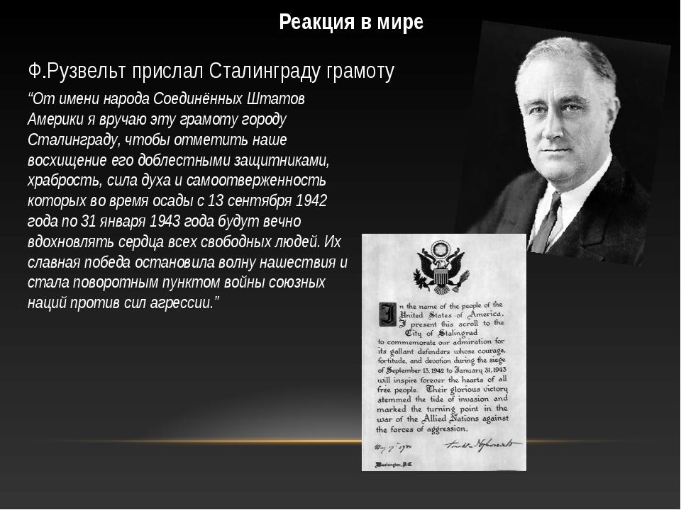 """Ф.Рузвельт прислал Сталинграду грамоту Реакция в мире """"От имени народа Соедин..."""