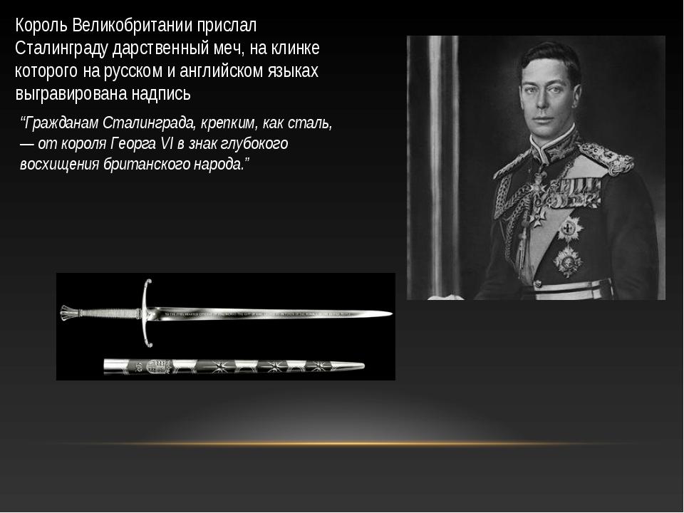 Король Великобритании прислал Сталинграду дарственный меч, на клинке которого...