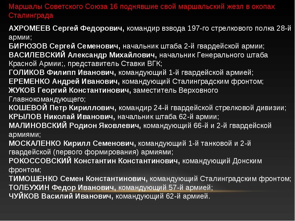 АХРОМЕЕВ Сергей Федорович, командир взвода 197-го стрелкового полка 28-й арм...