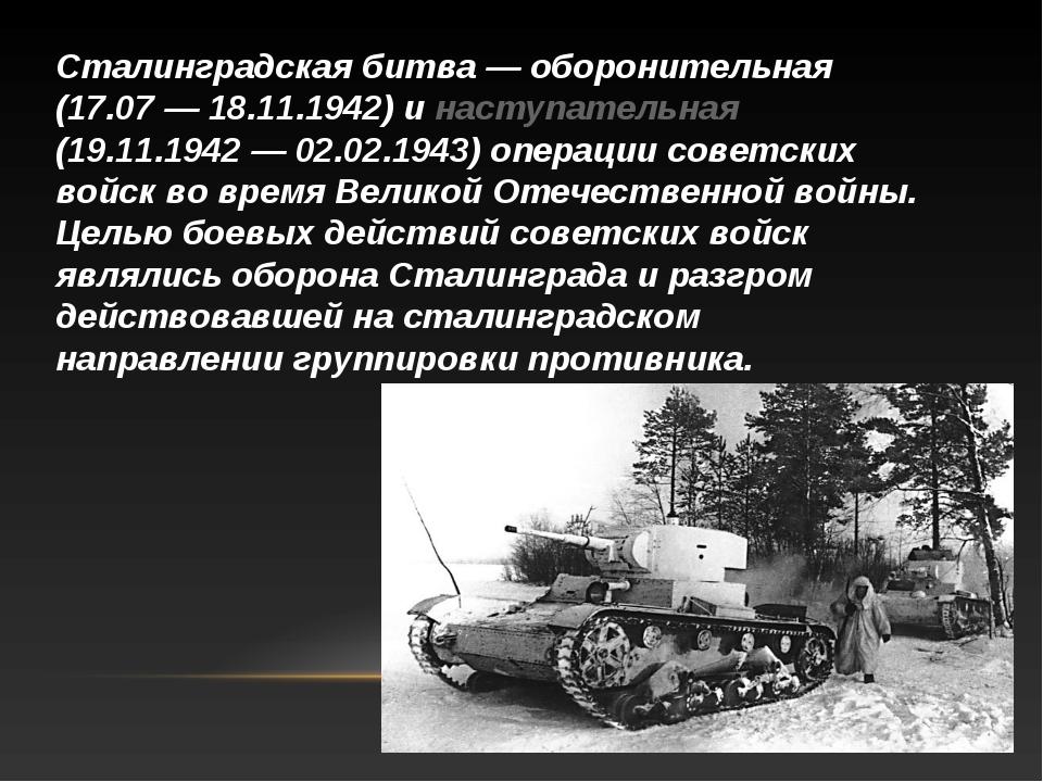 Сталинградская битва— оборонительная (17.07— 18.11.1942) и наступательная...