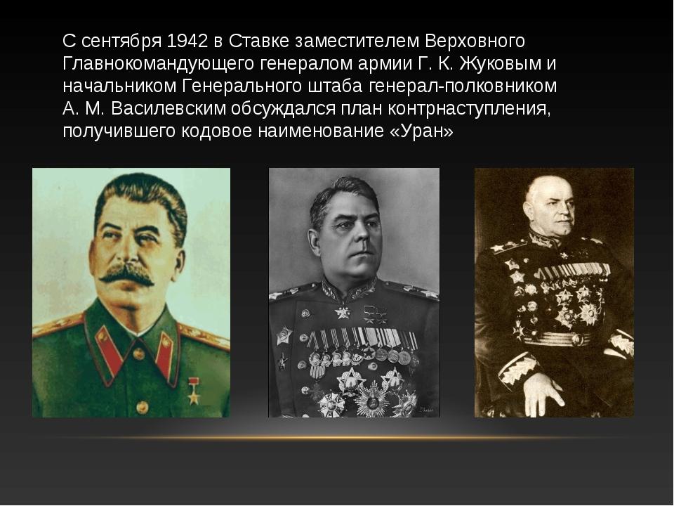 С сентября 1942 в Ставке заместителем Верховного Главнокомандующего генералом...
