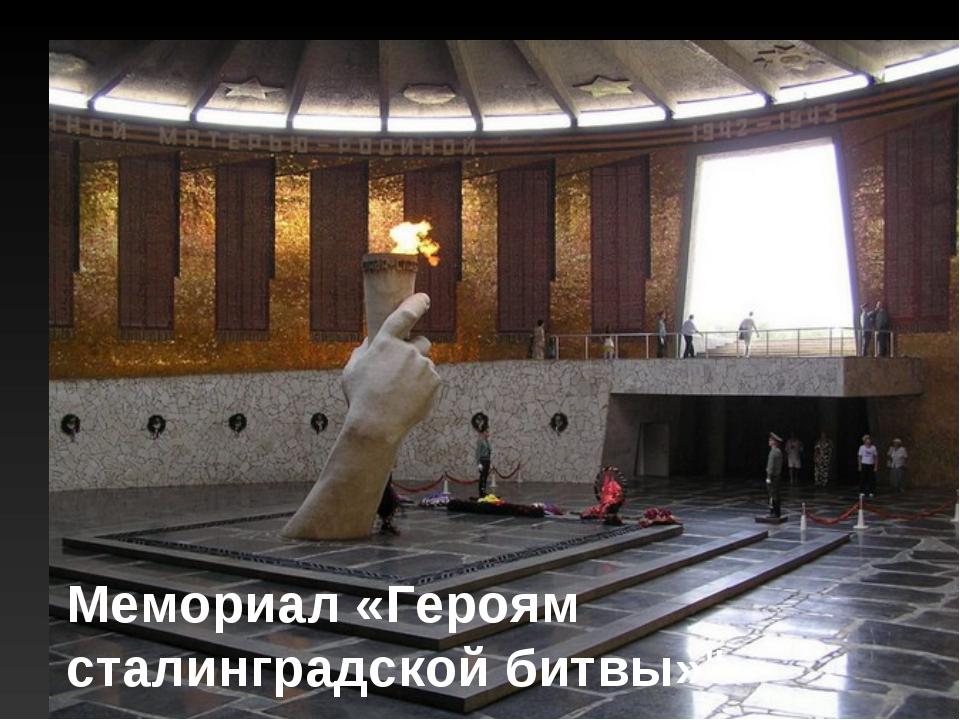 """Мемориал «Героям сталинградской битвы»"""""""
