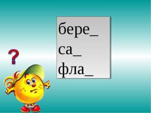 бере_ са_ фла_