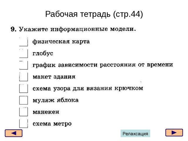 Рабочая тетрадь (стр.44) Релаксация