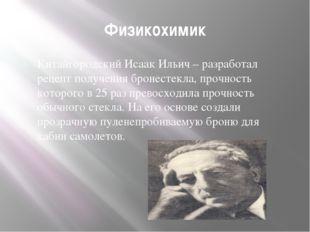 Физикохимик Китайгородский Исаак Ильич – разработал рецепт получения бронесте