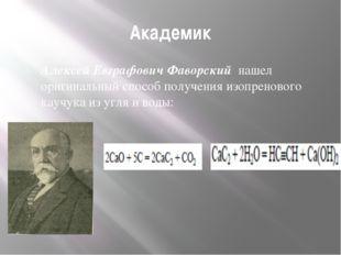 Академик Алексей Евграфович Фаворский нашел оригинальный способ получения изо