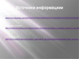 Источники информациии Википедия- https://ru.wikipedia.org/wiki/%D0%97%D0%B0%D