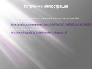 Источники иллюстрации Все представленные иллюстрации найдены по запросу на са