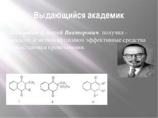 Выдающийся академик Палладин Алексей Викторович получил - викасол и метилнафт
