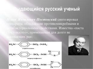 Выдающийся русский ученый Исаак Яковлевич Постовский синтезировал препараты,