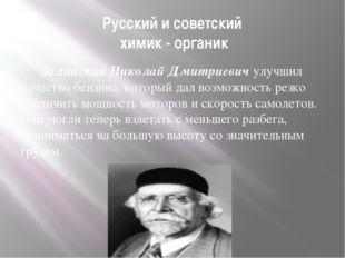 Русский и советский химик - органик Зелинский Николай Дмитриевич улучшил каче