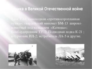 Техника в Великой Отечественной войне Танк Т-34; самоходная «противоаэропланн