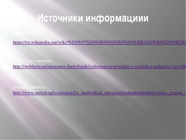 Источники информациии Википедия- https://ru.wikipedia.org/wiki/%D0%97%D0%B0%D...