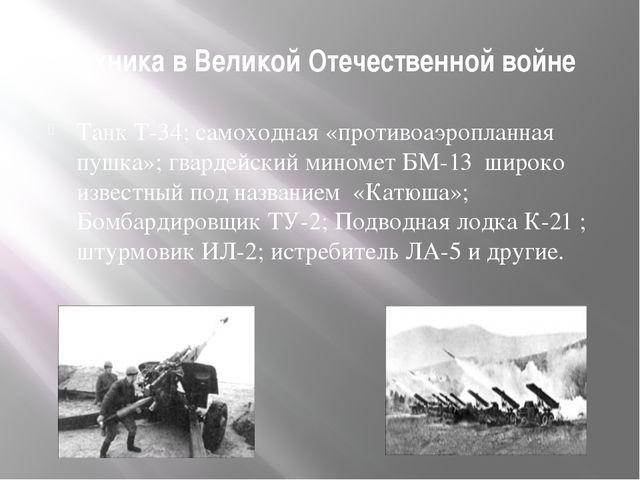 Техника в Великой Отечественной войне Танк Т-34; самоходная «противоаэропланн...