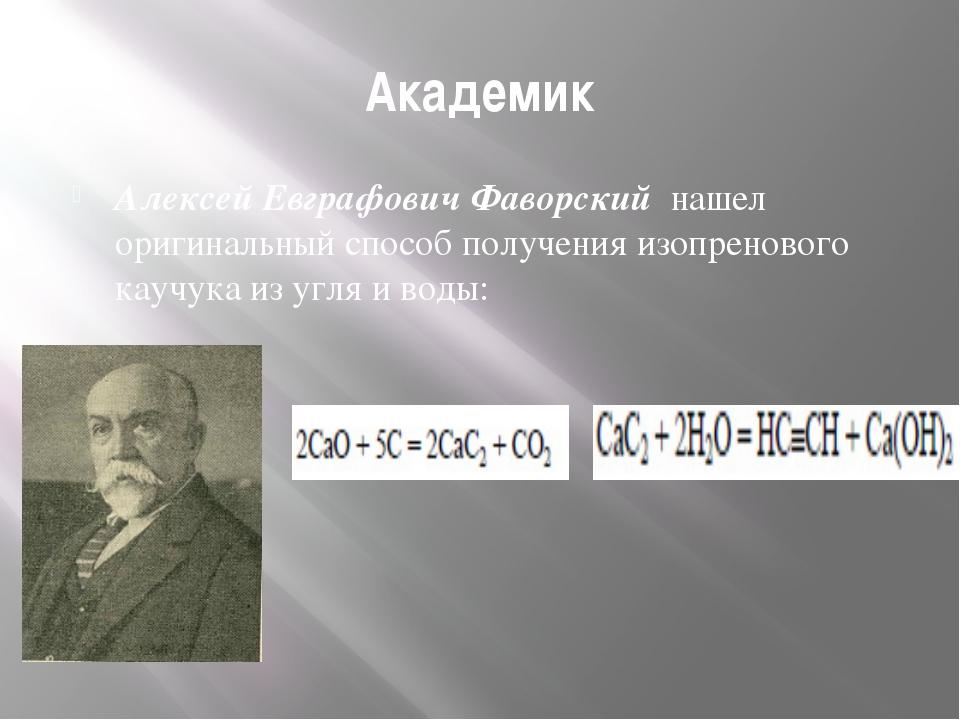 Академик Алексей Евграфович Фаворский нашел оригинальный способ получения изо...