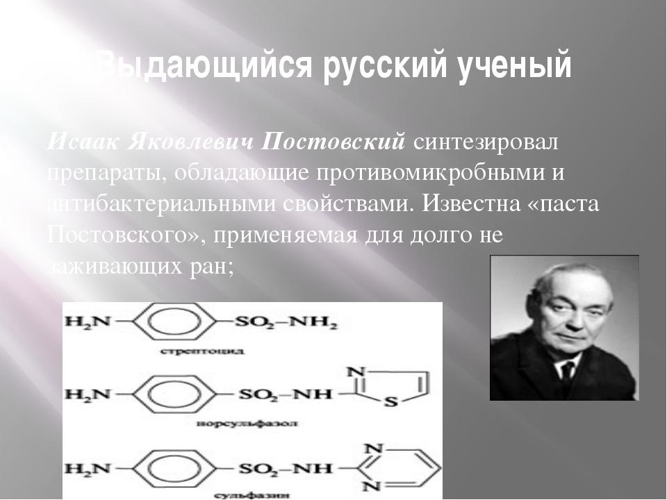 Выдающийся русский ученый Исаак Яковлевич Постовский синтезировал препараты,...