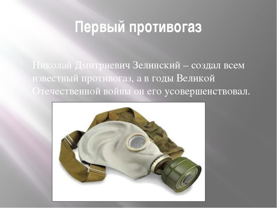 Первый противогаз Николай Дмитриевич Зелинский – создал всем известный против...