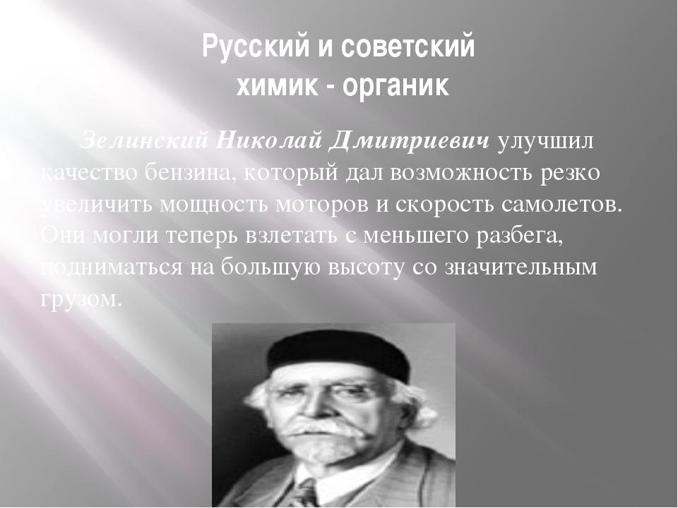 Русский и советский химик - органик Зелинский Николай Дмитриевич улучшил каче...
