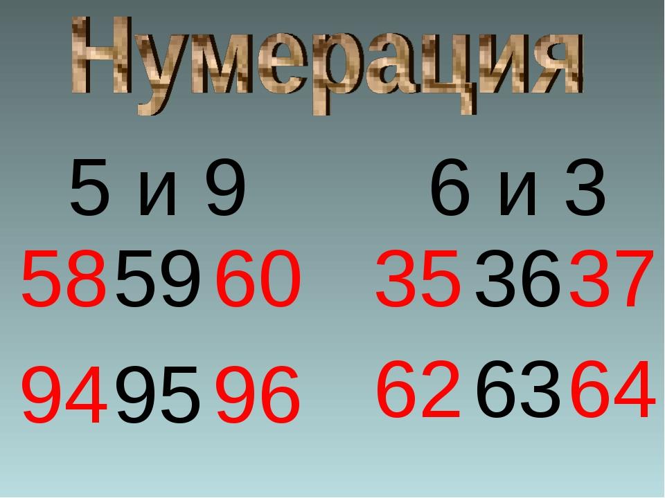 5 и 9 6 и 3 59 60 96 95 58 94 64 62 35 37 63 36