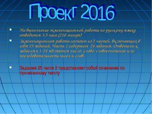 На выполнение экзаменационной работы по русскому языку отводится 3,5 часа (21
